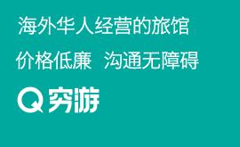 海外華人經營的旅館,價格低廉,溝通無障礙