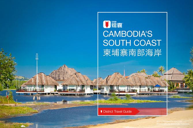 柬埔寨南部海岸穷游锦囊封面