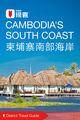 柬埔寨南部海岸穷游锦囊