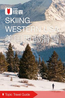 美国西部滑雪穷游锦囊