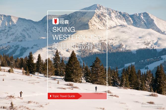美国西部滑雪穷游锦囊封面