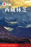 西藏林芝穷游锦囊