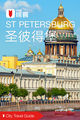 圣彼得堡穷游锦囊