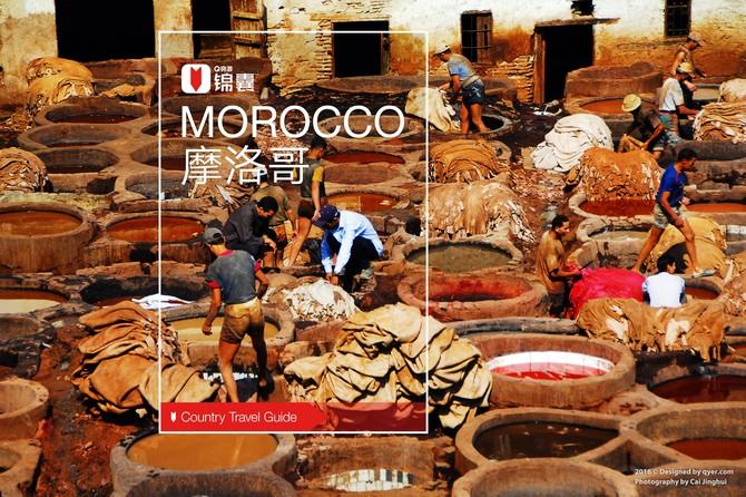 摩洛哥穷游锦囊封面