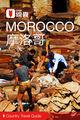 摩洛哥穷游锦囊