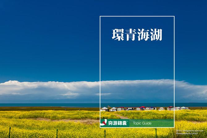 环青海湖穷游锦囊封面