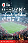 德国足球穷游锦囊