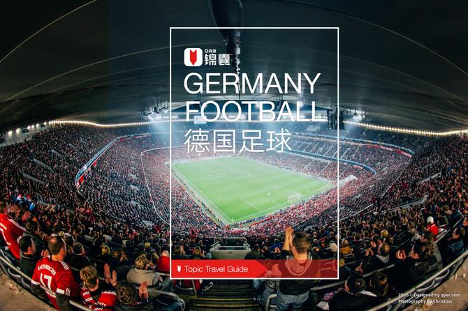 德国足球穷游锦囊封面