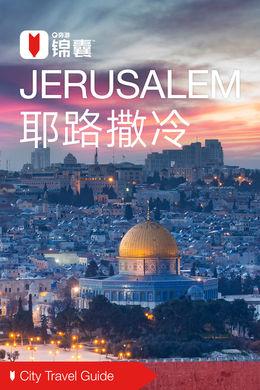耶路撒冷穷游锦囊