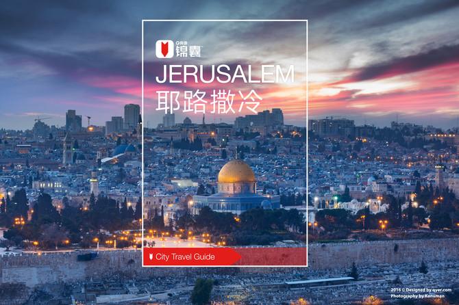 耶路撒冷穷游锦囊封面