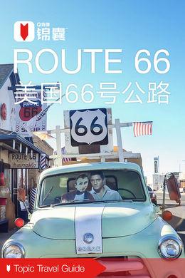 美国66号公路穷游锦囊