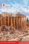 黎巴嫩穷游锦囊