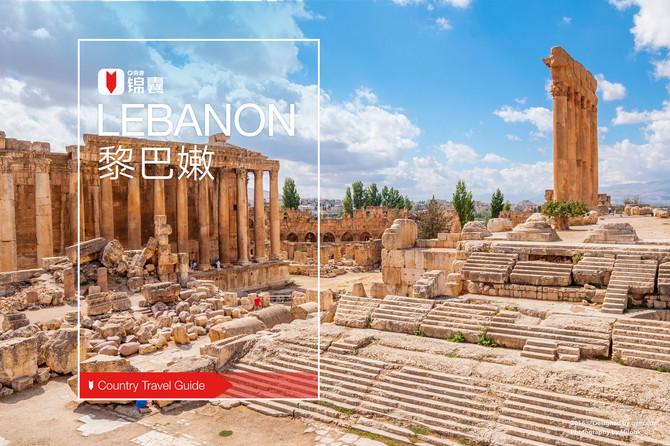 黎巴嫩穷游锦囊封面
