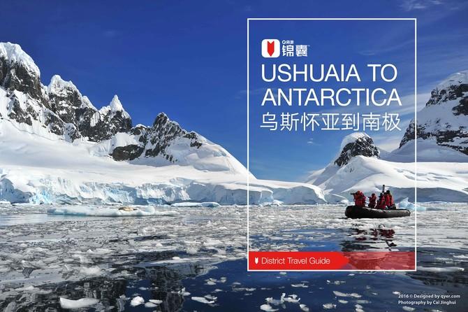 乌斯怀亚到南极穷游锦囊封面