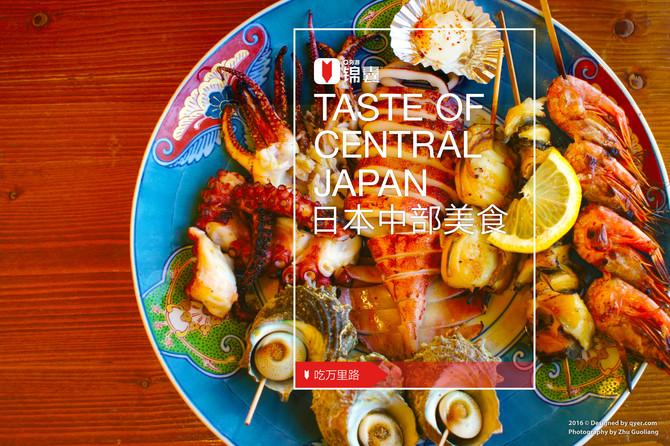 日本中部美食穷游锦囊封面