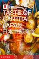 日本中部美食穷游锦囊