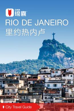 里约热内卢穷游锦囊