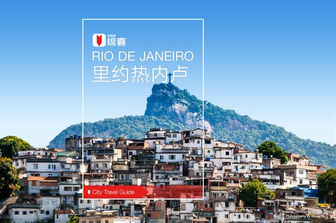 里约热内卢穷游锦囊封面