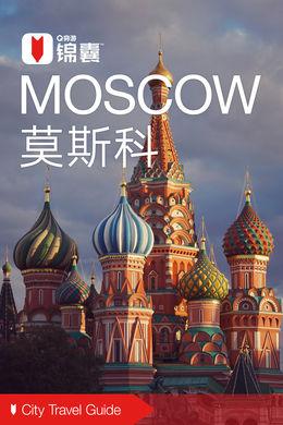 莫斯科穷游锦囊