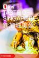 新加坡美食穷游锦囊