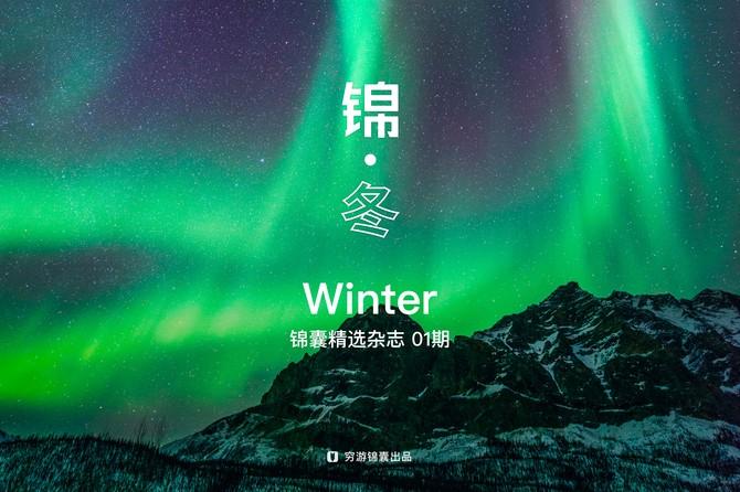 锦囊精选杂志·冬穷游锦囊封面