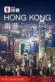 香港穷游锦囊
