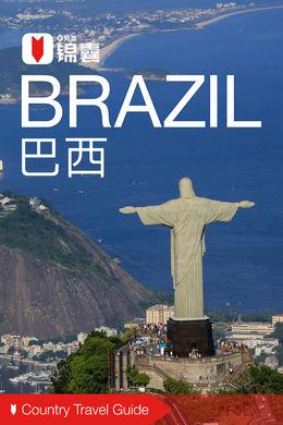 巴西穷游锦囊