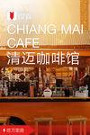 清迈咖啡馆穷游锦囊