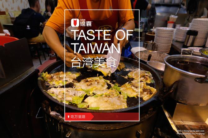 台湾美食穷游锦囊封面