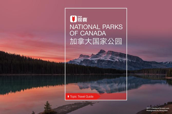 加拿大国家公园穷游锦囊封面