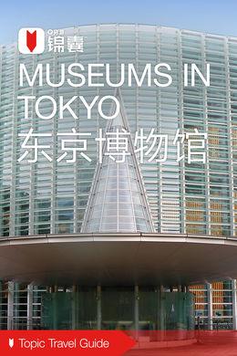 东京博物馆穷游锦囊
