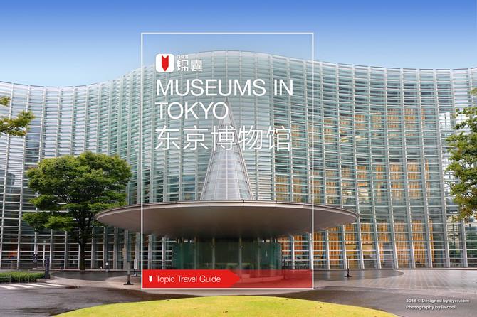 东京博物馆穷游锦囊封面
