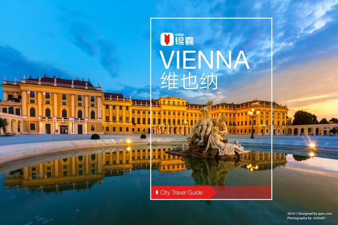 维也纳穷游锦囊封面