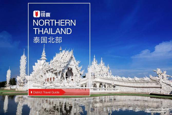 泰国北部穷游锦囊封面