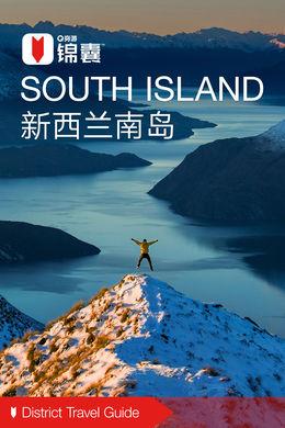 新西兰南岛穷游锦囊
