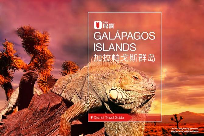 加拉帕戈斯群岛穷游锦囊封面