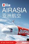 亚洲航空穷游锦囊