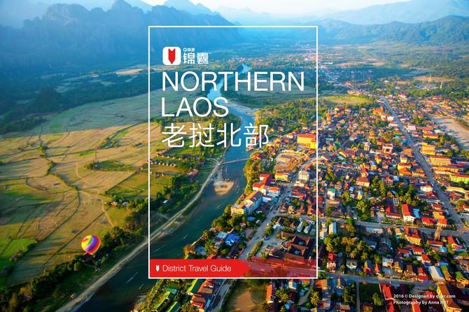 老挝北部穷游锦囊封面