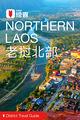 老挝北部穷游锦囊
