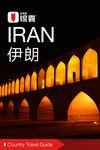 伊朗穷游锦囊