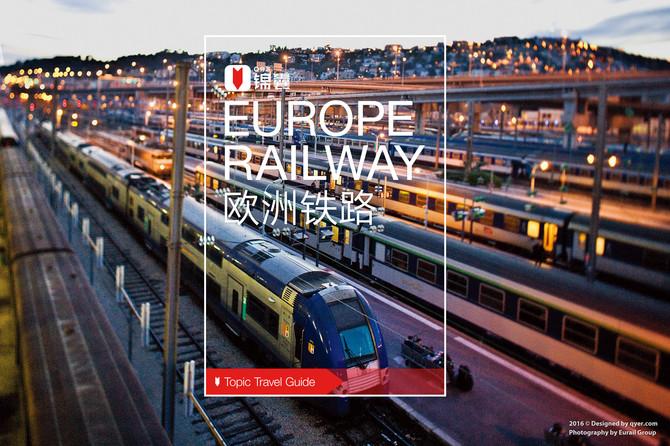 欧洲铁路穷游锦囊封面