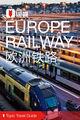 欧洲铁路穷游锦囊
