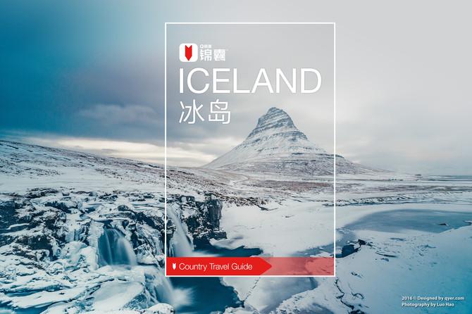 冰岛穷游锦囊封面