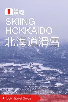北海道滑雪穷游锦囊