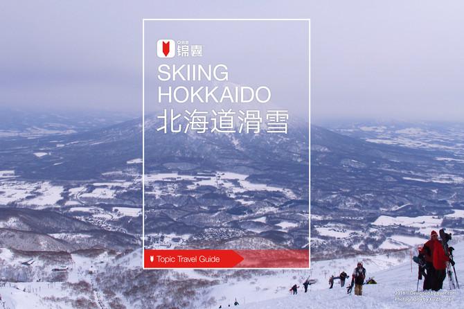 北海道滑雪穷游锦囊封面