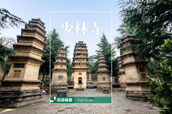 少林寺穷游锦囊封面