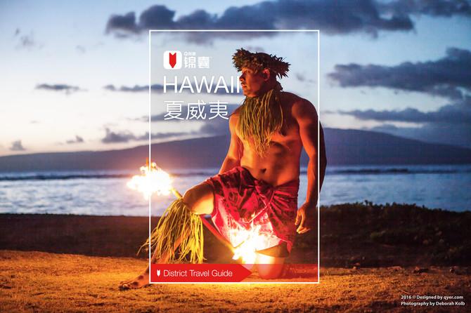 夏威夷穷游锦囊封面