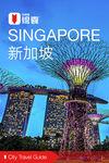 新加坡穷游锦囊