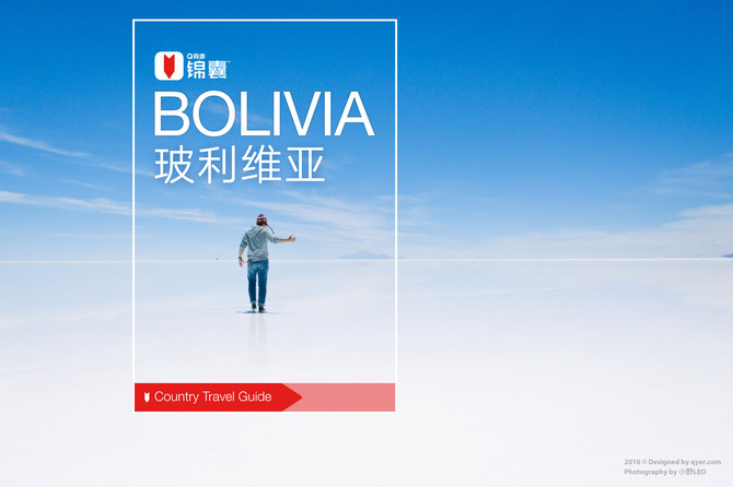 玻利维亚穷游锦囊封面