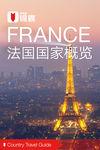 法国穷游锦囊